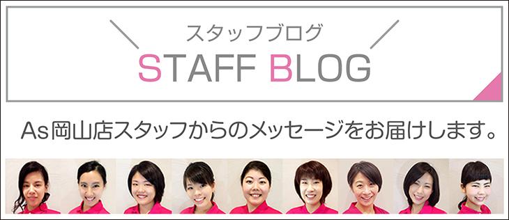 スタッフブログ As岡山店スタッフからのメッセージをお届けします