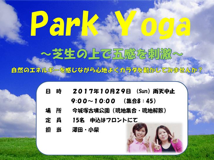 高槻店初の館外イベント!『パークヨガ』