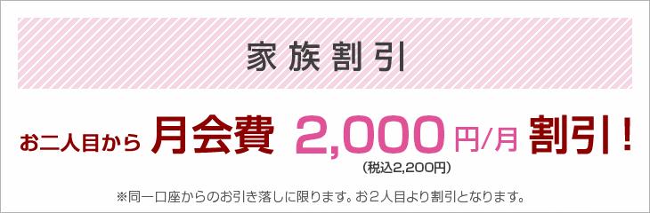 家族割引2000円