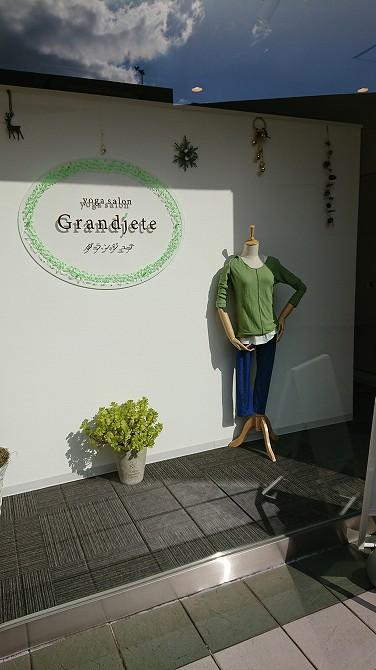 グランジュテ