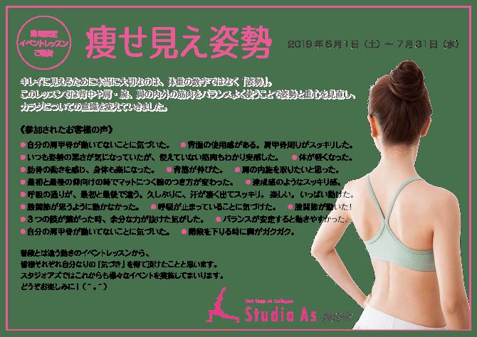 【ご報告】 期間限定イベントレッスン「痩せ見え姿勢」アズ岡山店