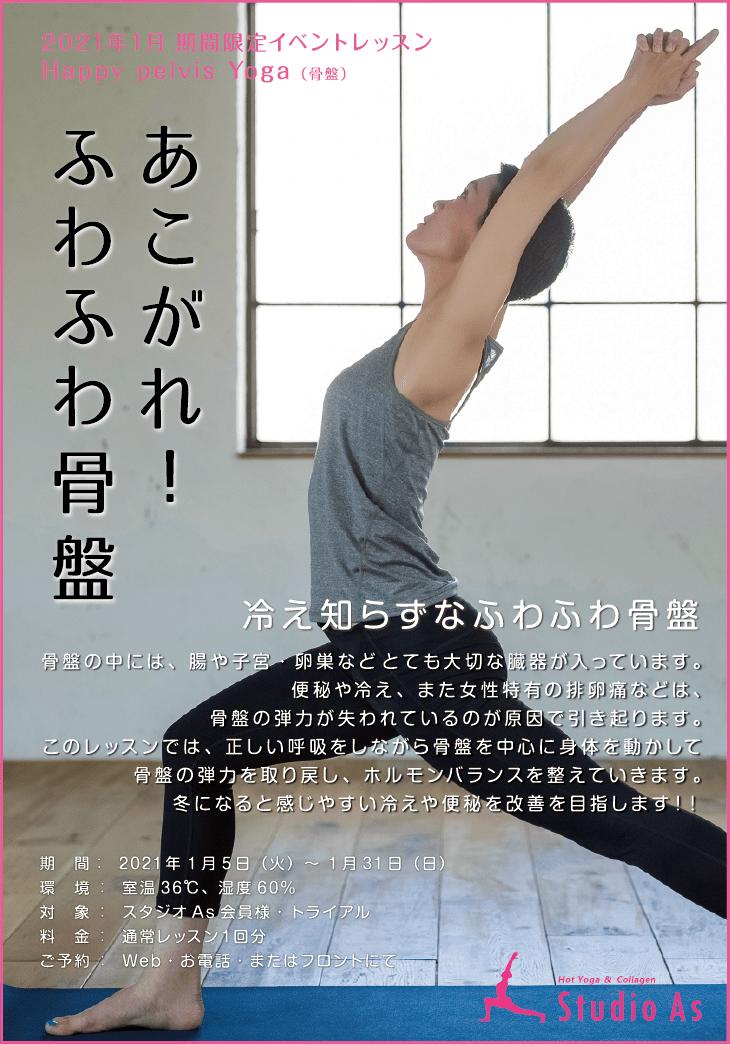 「Happy pelvis Yoga あこがれ!ふわふわ骨盤」POP