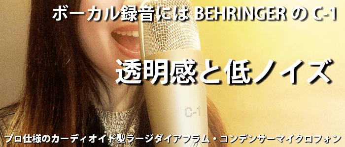 behringerレコーディングマイク