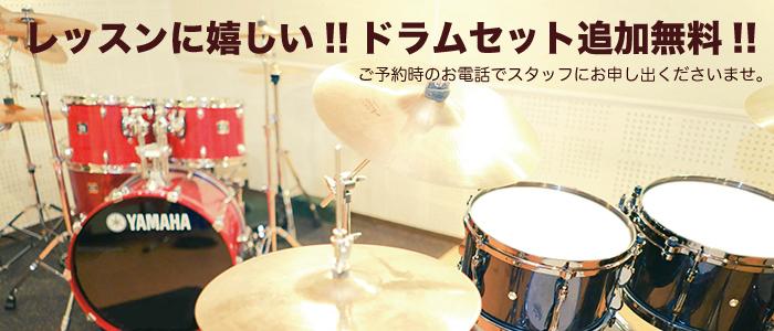 ドラムセット2台