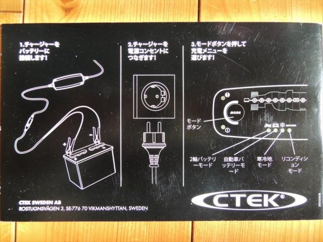 CTEK(シーテック)MXS5.0JP取扱説明書