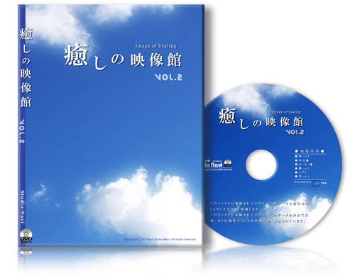 vol2_dvd