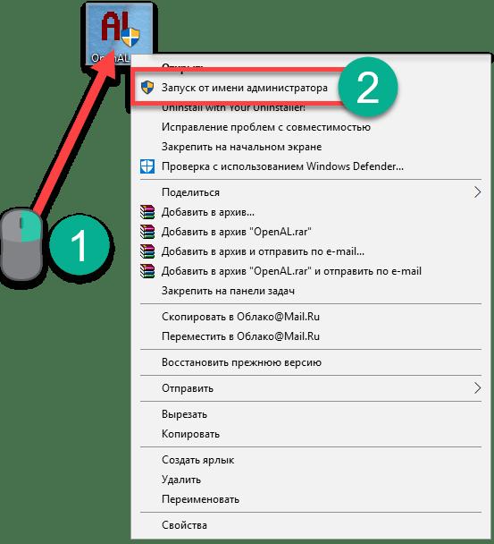 Openal32.dll отсутствует — как исправить ошибку