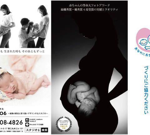 大阪モノレールで マタニティマークとのタイアップ広告を掲出!