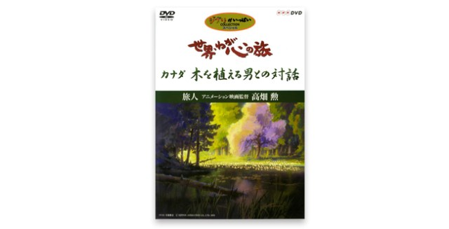 Portada del DVD Journey of the Heart. Conversations With The Man Who Planted Trees