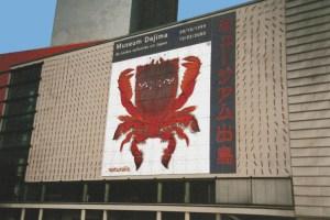 a-tentnaturalisgevel-museum-dejima-kleur-960