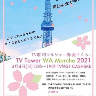 テレビ塔マルシェ