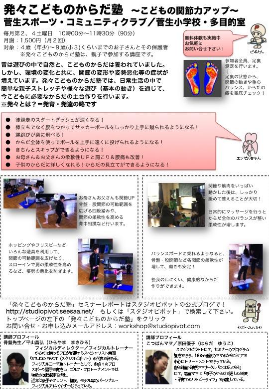 すがお;告知0604版.jpg