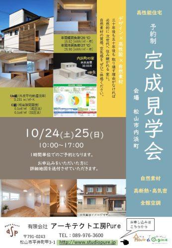『内浜町の家』完成見学会開催いたします。