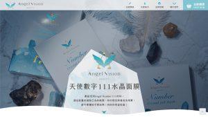 angelvision-facial-mask