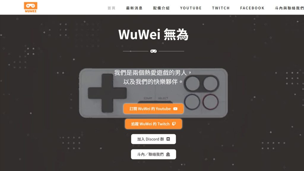 wuwei-youtuber-featured-image