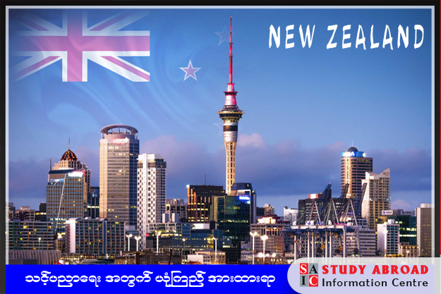 Study in New Zealand (Contact: 09 5151008, 09 420099997)