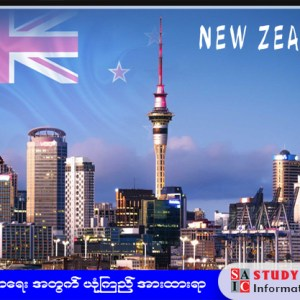 Study in New Zealand  (Contact : 09 5151008, 09 420099997)
