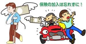 insurance 海外留学保険