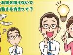 お金をかけずに英語を学ぶ方法