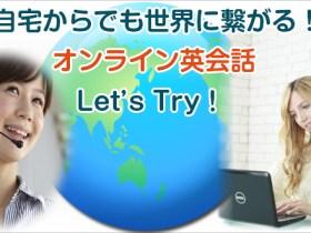 世界に繋がるオンライン英会話