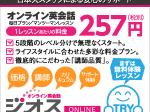 【オンライン英会話】ジオスオンライン