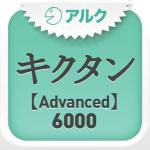 kikutan600