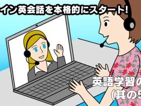 オンライン英会話を始める