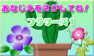植物・花の名前英語