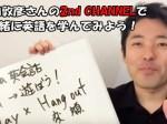 中田敦彦さん2ndChannelで英語の勉強をはじめよう!