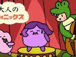 『あいうえおフォニックス』英語発音