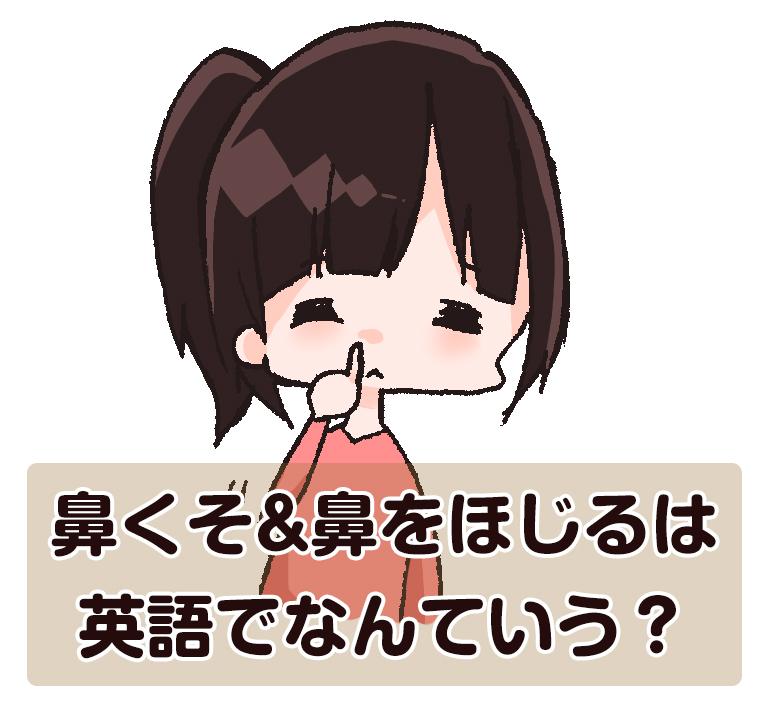 鼻くそ・鼻をほじるは英語でなんていう