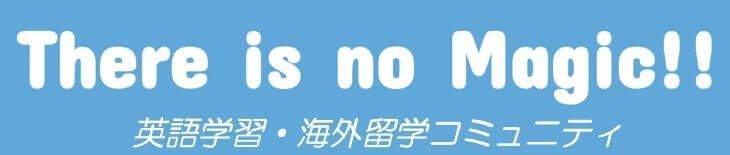 【There is no Magic!!】英語学習・海外留学コミュニティー
