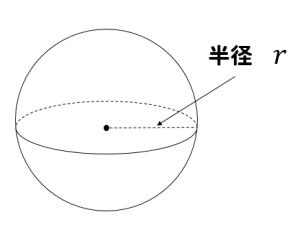 の 体積 球 方 の 求め