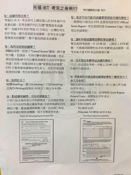 TOEFL-iBT托福116分準備心得&托福補習班推薦 - 補習班整理的托福TOEFL考後注意事項