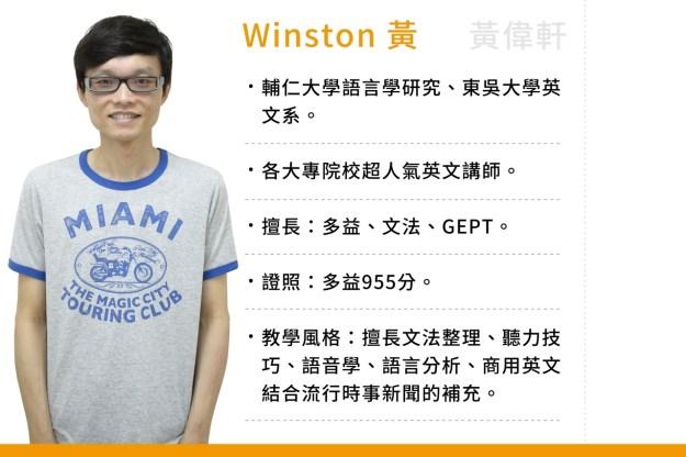 Winston老師