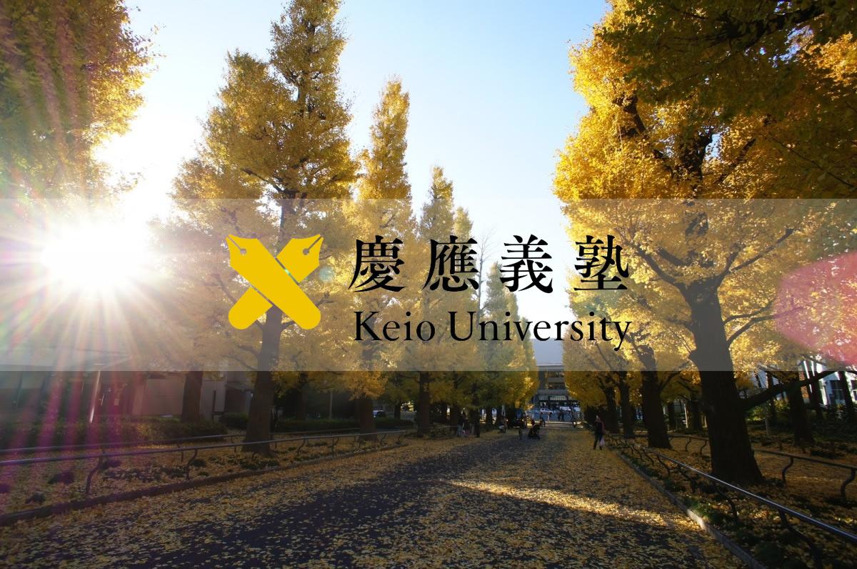 慶應義塾大学理工学部