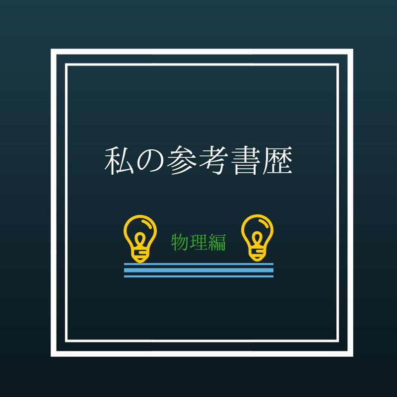 私の参考書暦 東大物理編