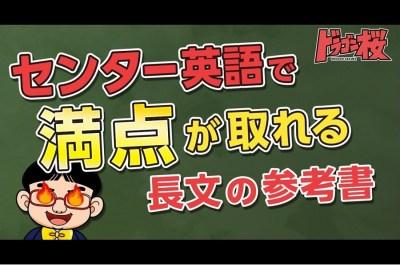 【英語長文】センター英語満点経験者が推薦!学年レベル別にオススメ参考書をドラゴン桜桜木と解説!