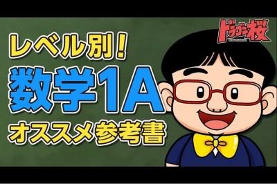 【数学1A】センター点数別!点数をすぐに20点上げるオススメ参考書をドラゴン桜桜木と解説!