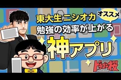 【勉強法】効率よく勉強できる!現役東大生おすすめの神「学習アプリ」3選