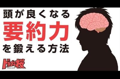 【勉強法】東大受験に役立つ「要約力」!身に付けるための方法をドラゴン桜桜木が解説!