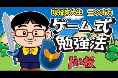 【勉強法】気分転換にも!現役東大生が考えた「ゲーム式」暗記術を解説!