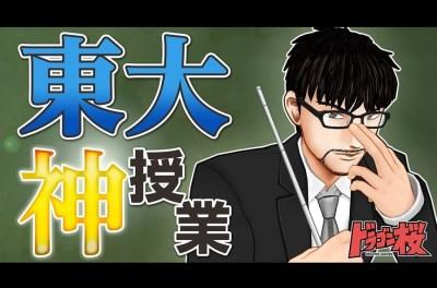 【ドラゴン桜】東大の人気教授の授業はどれ?現役東大生が紹介