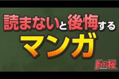 講談社の編集者おすすめ!絶対読むべき珠玉の漫画2選をドラゴン桜桜木と解説