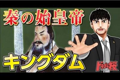 漫画キングダムのモデル「始皇帝」を現役東大生が解説!本当の姿とは?