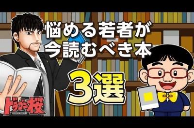 悩みが解決する若者が読むべき3冊を現役東大生とドラゴン桜桜木が解説!