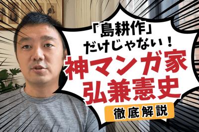 【島耕作だけじゃない!】神マンガ家・弘兼憲史のおすすめマンガ8選