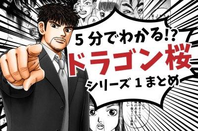 【ドラマ前に予習】5分でわかる!ドラゴン桜1ネタバレまとめ【マンガ版】
