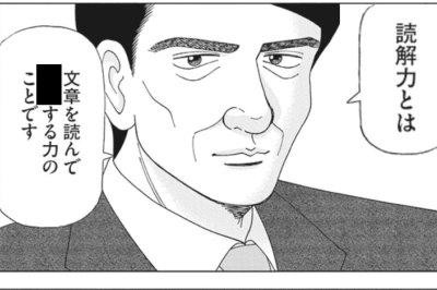 【漫画でわかる】ドラゴン桜式「走れメロスを要約せよ」完全解説!解法を学べば国語は怖くない!