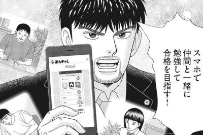 【漫画で学ぶ】ドラゴン桜式「みんチャレ」活用法!習慣化を身につけるならテクノロジーを味方につけろ!
